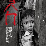 Bachimen, Keelung, and the 2% of Taiwan's Hope and Struggle